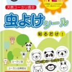 「良品虫よけシール 72枚入り」1月29日(金)新発売